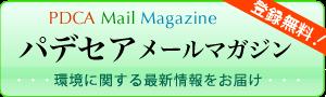 エコ検定時事問題メールマガジン好評発行中。登録は無料です!